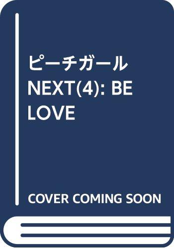 ピーチガールNEXT(4): BE LOVE