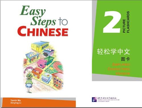 Easy Steps to Chinese: Picture Cards 2 (Chinese Edition)