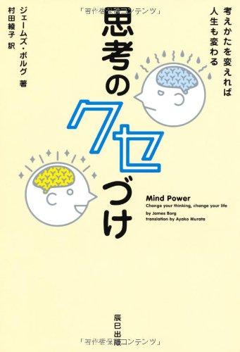 思考のクセづけ 考え方を変えれば人生も変わる