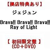 【拠店特典あり】 ジェジュン Brava!! Brava!! Brava!!/ Ray of Light 【 初回限定盤 】(CD+DVD)