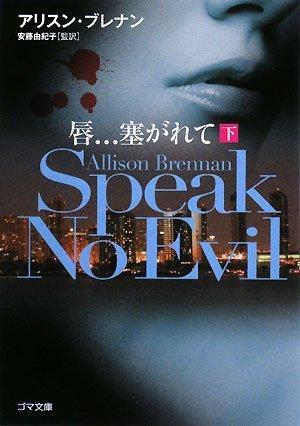唇...塞がれて Speak No Evil 下 (ゴマ文庫)
