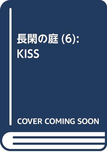 長閑の庭(6): KISS