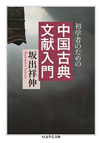 初学者のための 中国古典文献入門 (ちくま学芸文庫)