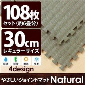 やさしいジョイントマット ナチュラル 約6畳(108枚入)本体 レギュラーサイズ(30cm×30cm B01JCO4OY2