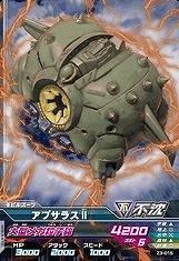 Gundam Tryage Z3-015 / C / Apsaras Ii / Large Mega Particle Cannon