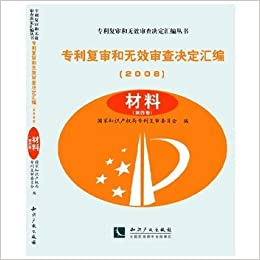 Patent reexamination and invalidation examination compilation of decisions (2008) - Materials (3 volumes)(Chinese Edition)