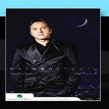 MP3 TÉLÉCHARGER MARWAN 2012 KHOURY