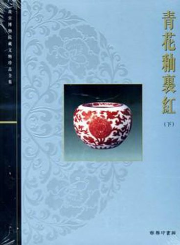 Blue and White Porcelain with Underglazed Red, Book 3 (The Complete Collection of Treasures of The Palace Museum)