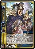 Romance of the Three Kingdoms Wars TCG 2 anniversary of Sun Quan SR ANV-022