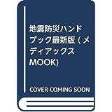 地震防災ハンドブック最新版 (メディアックスMOOK)