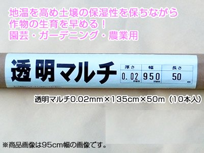 1本あたり880円! 透明マルチ [透明マルチシート] 0.02mm×135cm×50m (10本入) 【農業用】 【家庭菜園用】 B006BMHBZI