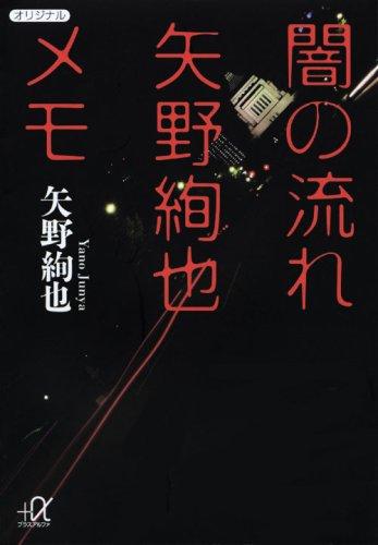 闇の流れ 矢野絢也メモ (講談社+α文庫)