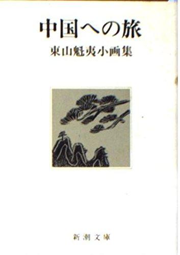 中国への旅 (新潮文庫―東山魁夷小画集)