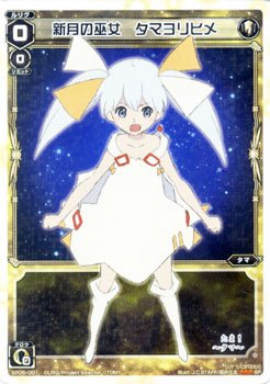 SP05-001 [SP] : 新月の巫女 タマヨリヒメ