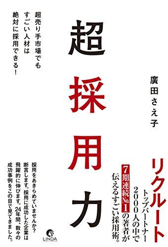 超採用力 / 廣田さえ子