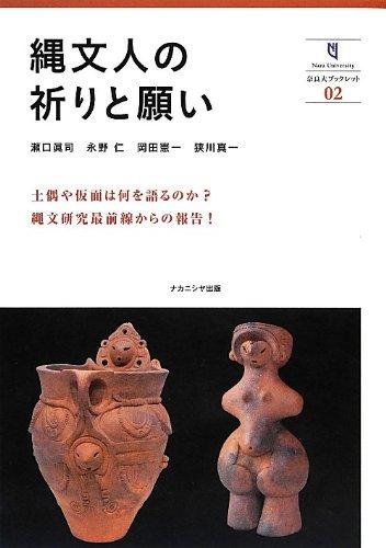 縄文人の祈りと願い (奈良大ブックレット)
