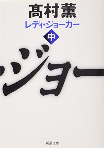 レディ・ジョーカー 中 (新潮文庫)