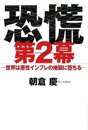 Read Online Kyōkō dai 2maku : Sekai wa akusei infure no jigoku ni ochiru PDF