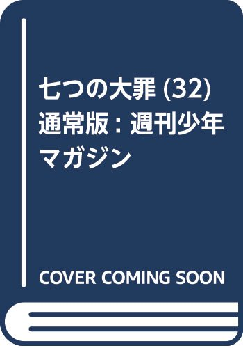 七つの大罪(32) 通常版: 週刊少年マガジン