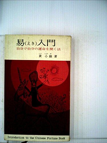 易入門―自分で自分の運命を開く法 (1961年) (カッパ・ブックス)