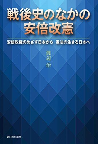 戦後史のなかの安倍改憲―安倍政権のめざす日本から憲法の生きる日本へ