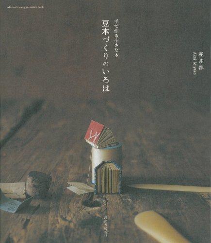 2009 Miniature - ABCs of making miniature book (2009) ISBN: 430927143X [Japanese Import]