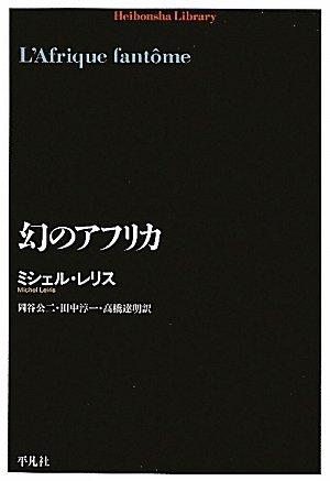 幻のアフリカ (平凡社ライブラリー)