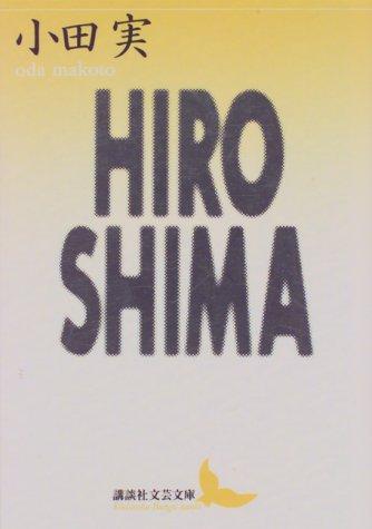 HIROSHIMA (講談社文芸文庫)