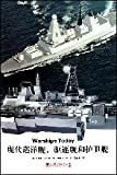 img - for modern cruisers. destroyers and frigates(Chinese Edition) book / textbook / text book