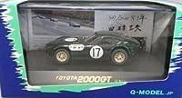 1/43 トヨタ 2000GT 幻の福沢号 #17(グリーン) 「Streamline」 QMC-014の商品画像