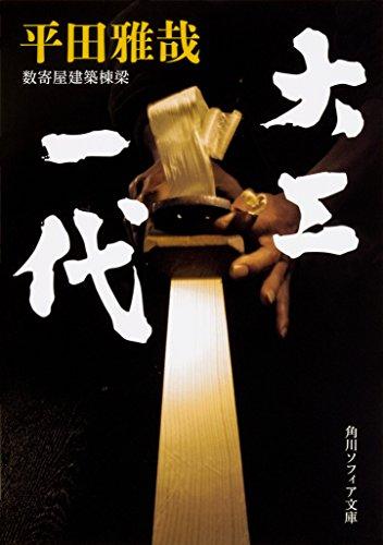 大工一代 (角川ソフィア文庫)
