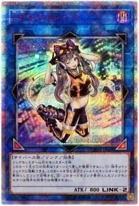 Japanese CHIM-JP049 Yugioh Super I:P Maskerena