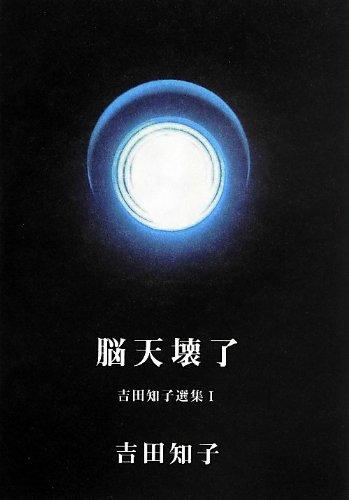 脳天壊了―吉田知子選集〈1〉