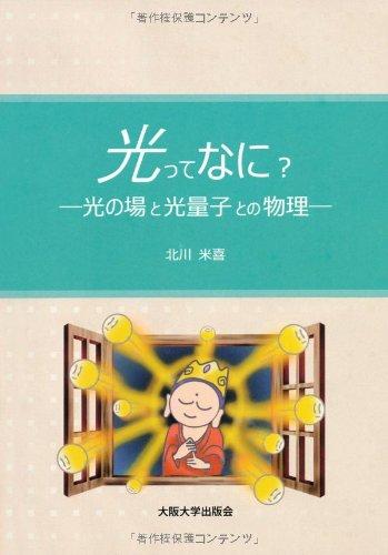 Hikari tte nani : Hikari no ba to koryoshi tono butsuri. pdf epub