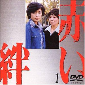 Amazon | 赤い絆(1) [DVD] -TVド...