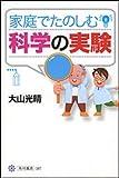 家庭でたのしむ科学の実験 (角川選書)