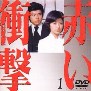 Amazon | 赤い衝撃(1) [DVD] -TVドラマ