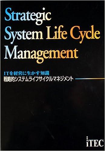 システム ライフ サイクル