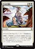 マジック・ザ・ギャザリング 次元の激高(レア) / 戦乱のゼンディカー 日本語版 シングルカード BFZ-042-R