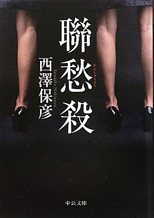聯愁殺 (中公文庫)