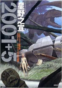 2001+5 ~星野之宣スペース・ファンタジア作品集~ [2001 + 5]