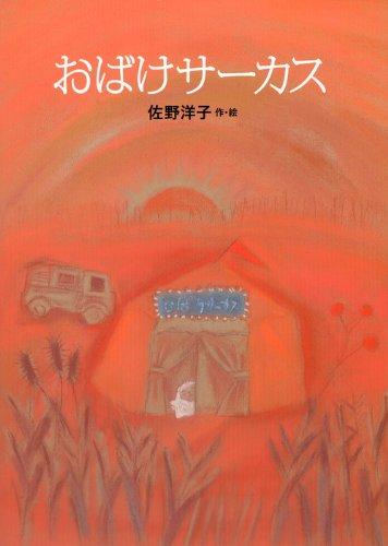 おばけサーカス (講談社の創作絵本)