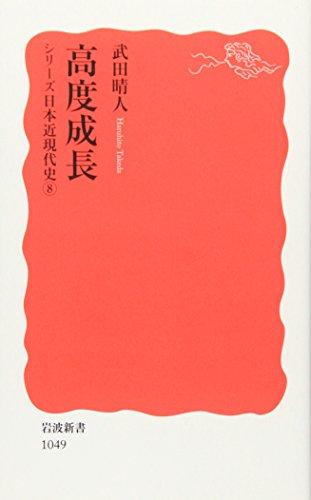 高度成長―シリーズ日本近現代史〈8〉 (岩波新書)