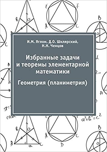 Selected problems and Theorems of Elementary Mathematics