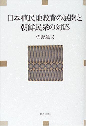 日本の植民地教育の展開と朝鮮民衆の対応