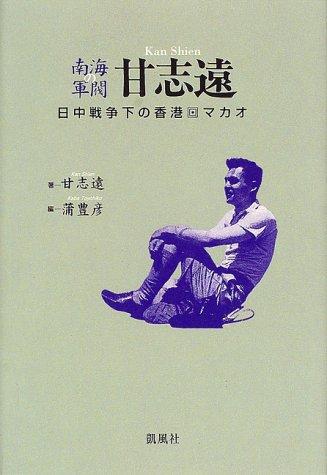 南海の軍閥 甘志遠―日中戦争下の香港・マカオ