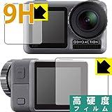 PET製フィルムなのに強化ガラス同等の硬度 9H高硬度[光沢]保護フィルム DJI Osmo Action (メイン用/サブ用) 日本製