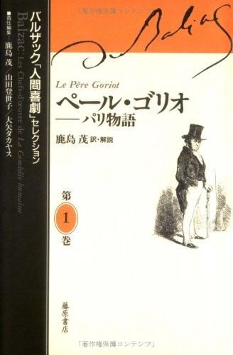 ペール・ゴリオ パリ物語 バルザック「人間喜劇」セレクション (第1巻)