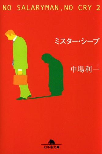 ミスター・シープ (幻冬舎文庫)