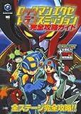 Rockman EXE Transmission walk-through (Wonder Life Special) (2003) ISBN: 4091060986 [Japanese Import]